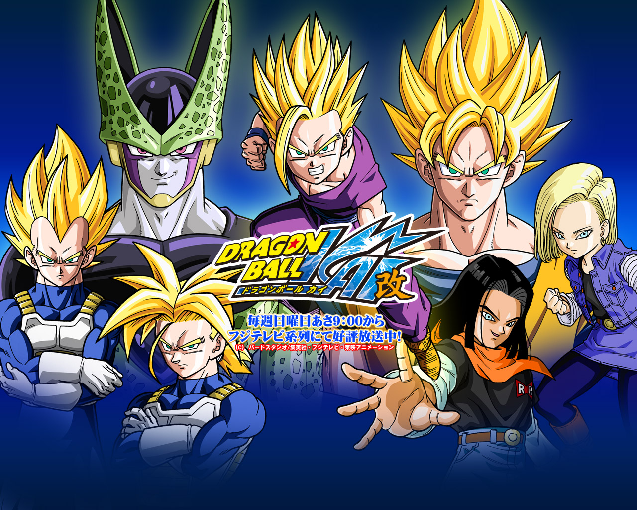 Dragon Ball KAI HD L'INTEGRALE VF