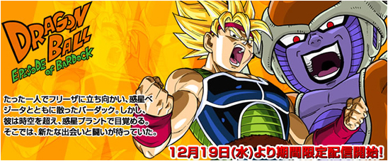 [Episode Inédit] Dragon Ball : Episode of Bardock (EN LIGNE) + extraits !  Dragon_ball_episode_of_bardock_anime_2