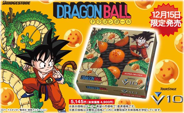 Dragon ball z rencontre avec le chef des nameks