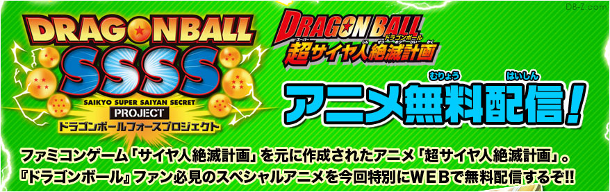"""Dragon Ball SSSS : Saikyo Super Saiyan Secret"" PROJECT Dragon_ball_ssss"