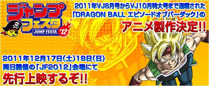 """Dragon Ball SSSS : Saikyo Super Saiyan Secret"" PROJECT Dragon_ball_ssss_2"