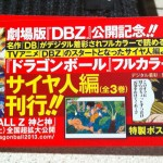 test-des-mangas-dragon-ball-full-color-1