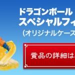 dragon-ball-dragon-radar-itunes-google-store-android-ios-5