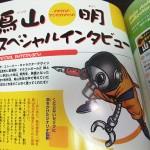 dragon-ball-z-battle-of-gods-guide-book-4