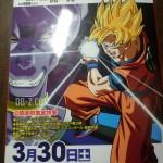 dragon-ball-z-battle-of-gods-movie-guide-0