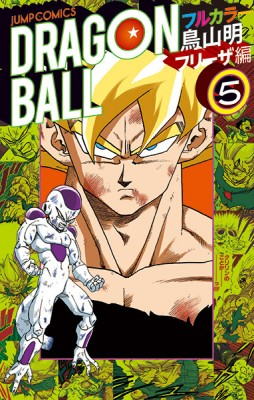 dragon-ball-full-color-freezer-5