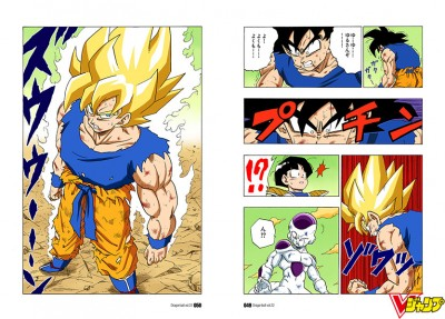 dragon-ball-full-color-freezer-5-cover