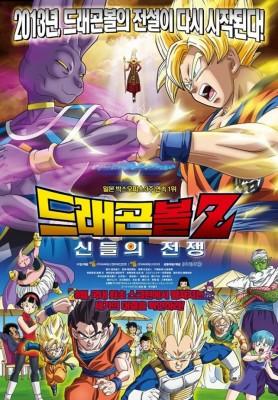 dbz-battle-of-gods-coree