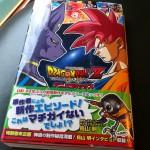 manga-dbz-battle-of-gods-1