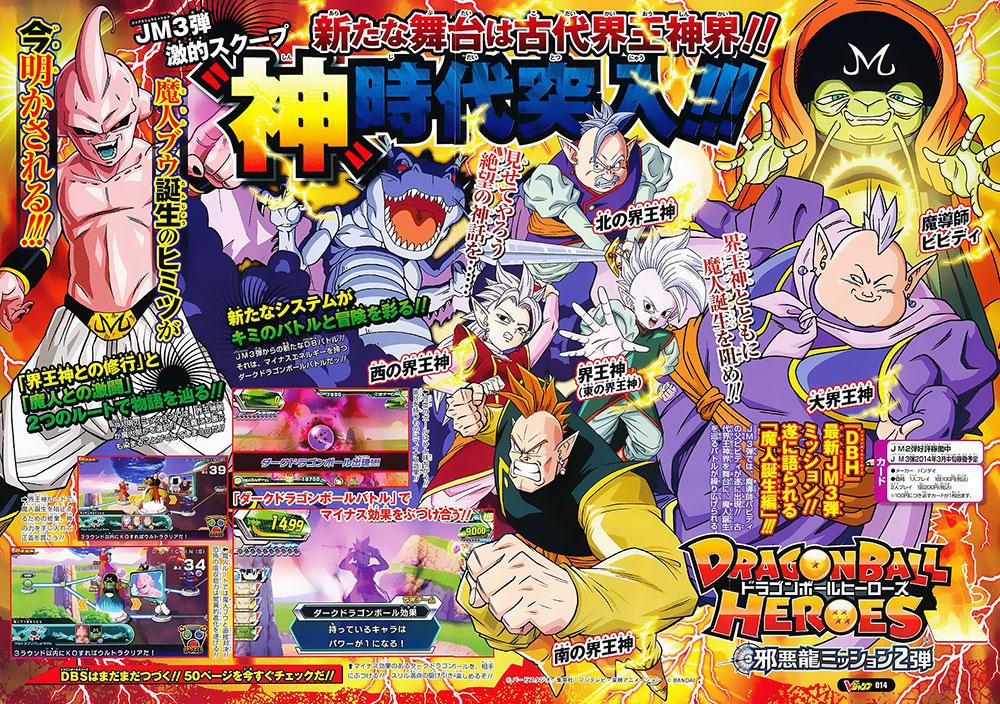 dragon ball heroes jm3 vegetto ssj3 kaio shin et bibidi