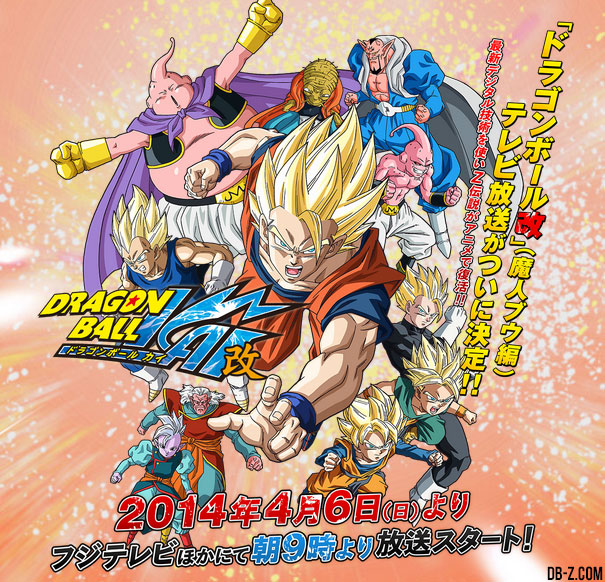 Mise jour du site officiel de dragon ball kai - Dragon ball z site officiel ...