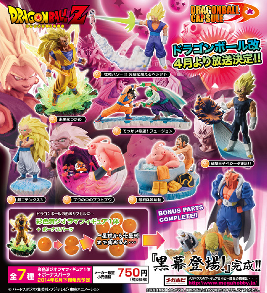 dragon-ball-kai-capsule_r_majin_buu