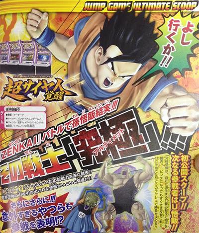 dragon-ball-zenkai-battle-royale_ultimate_gohan