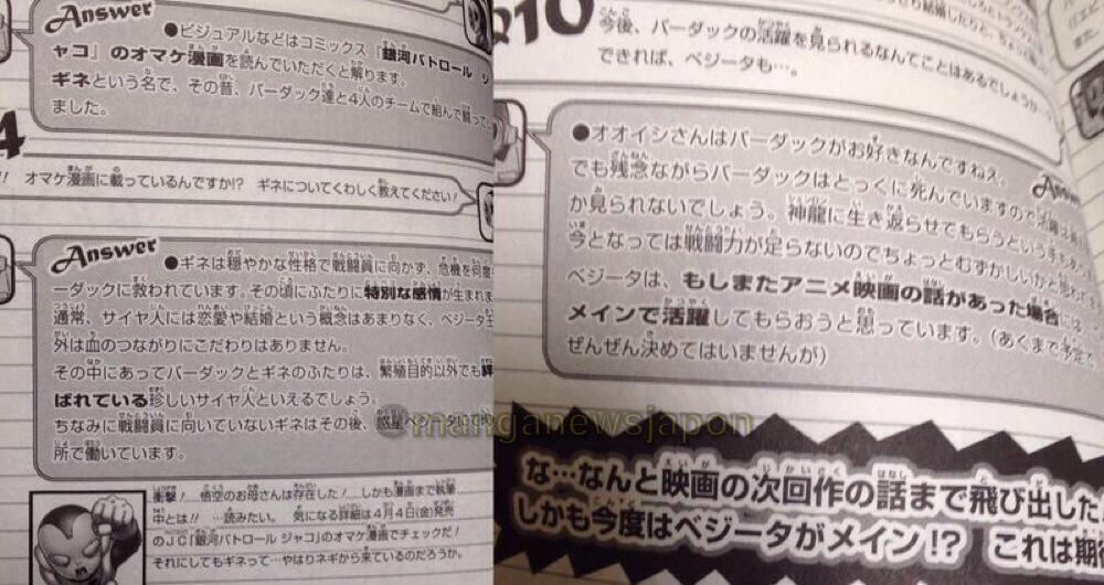 interview-toriyama-mere-goku-gine