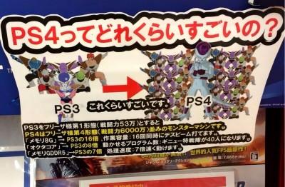 ps4-freezer-dragon-ball-z
