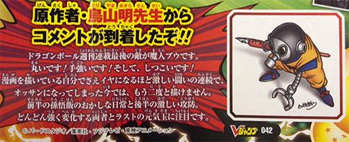 akira-toriyama-dragon-ball-kai