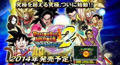 dragon-ball-heroes-ultimate-mission-2-3DS