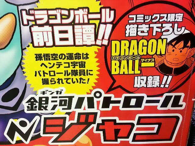 La mère de Goku, et Vegeta en héro du prochain film DBZ ? - Page 4 Dragon-ball-minus