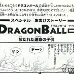 dragon-ball-minus-0