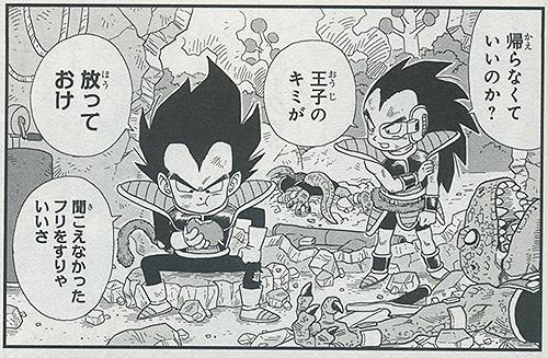 Kid Goku And Kid Vegeta Dragon Ball Minus : le...