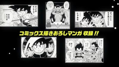 La mère de Goku, et Vegeta en héro du prochain film DBZ ? - Page 4 Dragonballminus-400x225