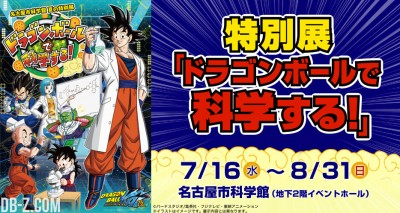 Exposition Dragon Ball