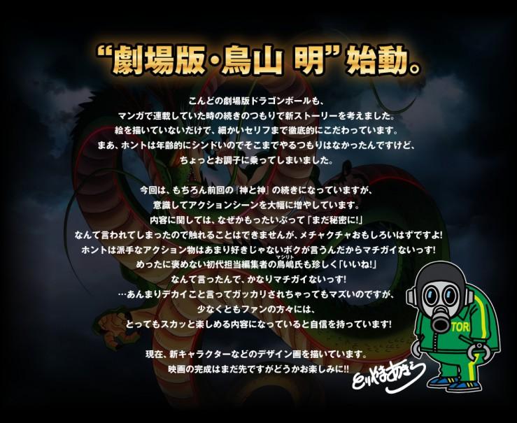 Dragon Ball 2015 akira toriyama