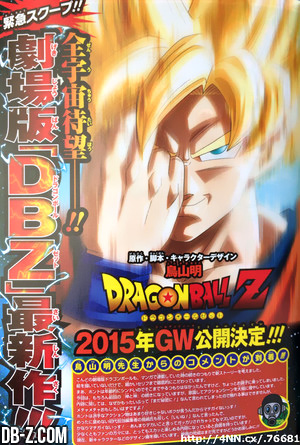 [Imagen: Dragon-Ball-2015-movie.jpg]