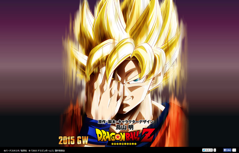 Dragon ball 2015 le site officiel est ouvert - Dragon ball z site officiel ...