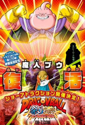 Dragon Ball J-World