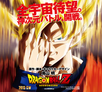 Dragon ball 2015 le site officiel du film donne des pistes - Dragon ball z site officiel ...
