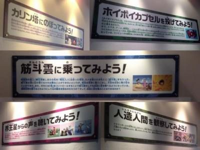 Exposition Dragon Ball