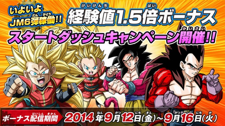 Dragon-Ball-Heroes-JM6-bonus