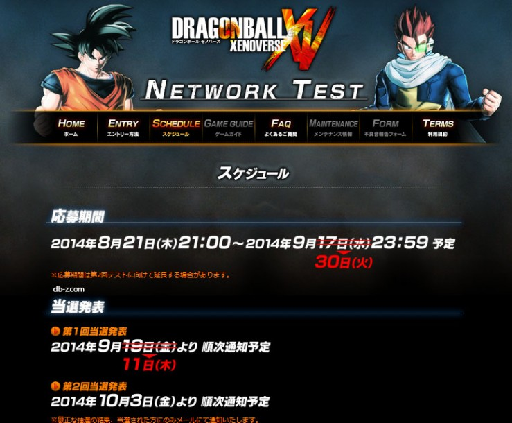 Dragon Ball Xenoverse beta test