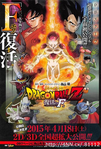DBZ 2015 Dragon Ball z ressurection freezer 2015