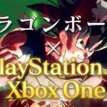 Dragon Ball Xenoverse Trailer Novembre 2014