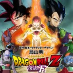 Dragon Ball Z 2015 Site Officiel