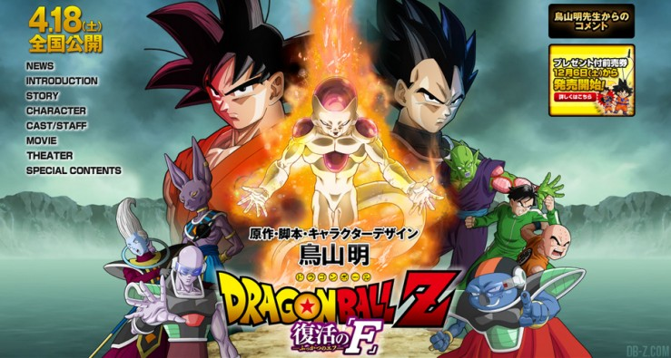 Dragon ball z 2015 le site officiel du film - Dragon ball z site officiel ...