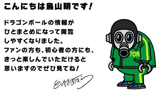 message akira toriyama