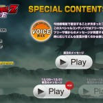 Dragon Ball Z 2015 Message Freezer