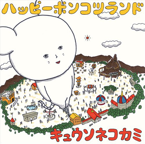 Kyūso Nekokami Happy Ponkotsu Land