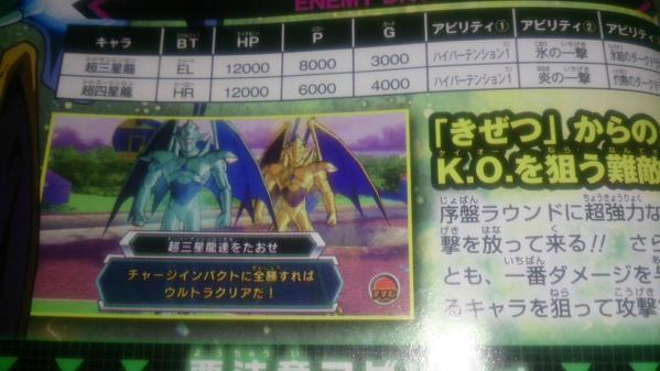 Dragon Ball Heroes Dragons