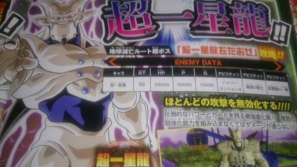 Dragon Ball Heroes Omega shenron