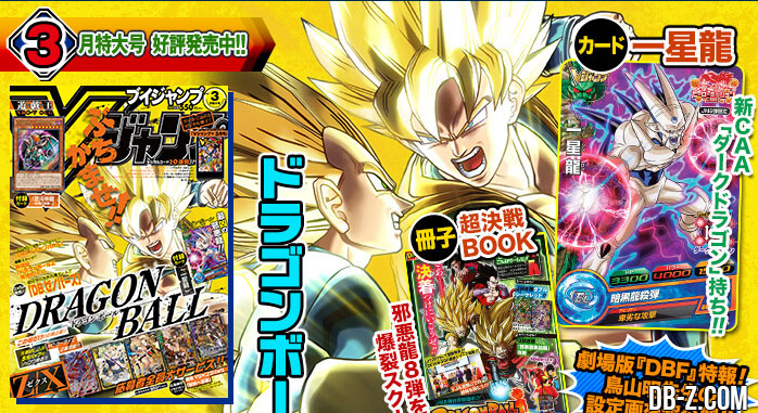 V-Jump : Dragon Ball Xenoverse