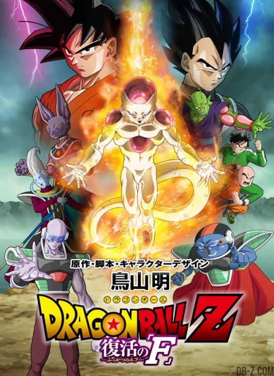 Affiche Dragon Ball Z 2015 - La Résurrection de F