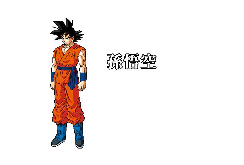 DBZ La Résurrection de F - Goku