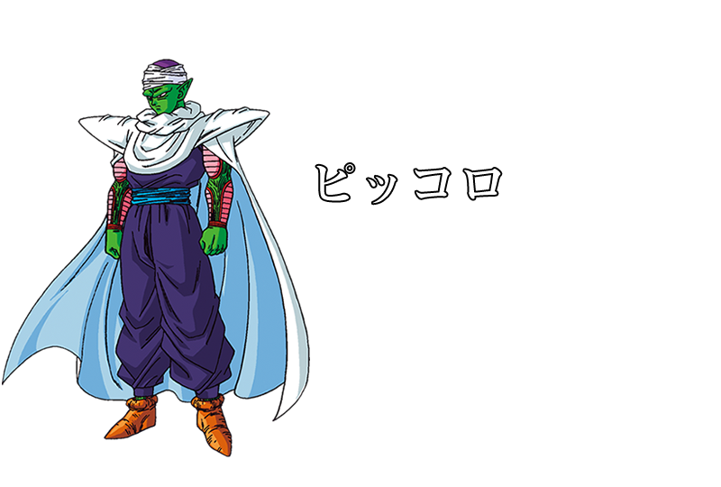 DBZ La Résurrection de F - Piccolo