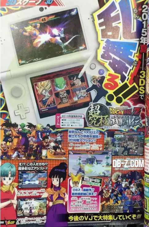 Dragon Ball Extreme Butoden - 3DS