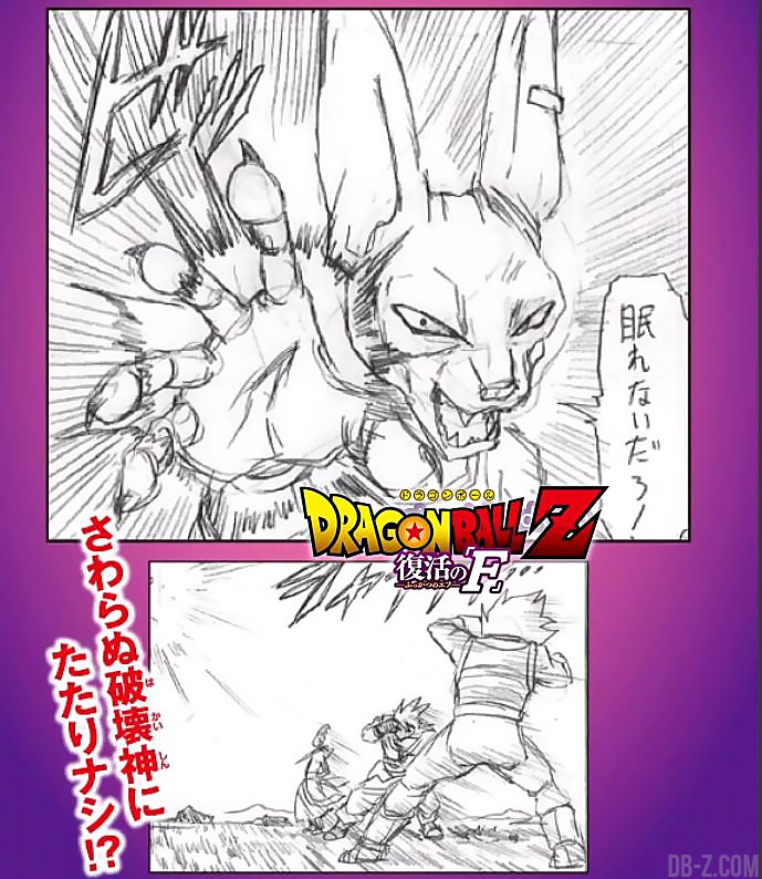 Dragon Ball Z - La Resurrection de F : Beerus