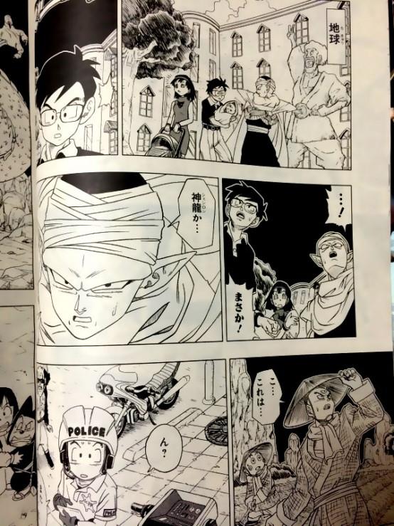 Dragon Ball Z - La Resurrection de F (chapitre 1)